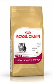 ロイヤルカナン ペルシャ・チンチラ・ヒマラヤン 子猫用画像