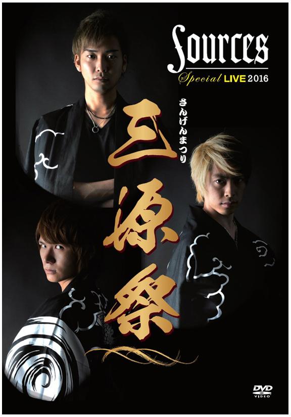 sourcesDVD スペシャルライブ2016三源祭の画像