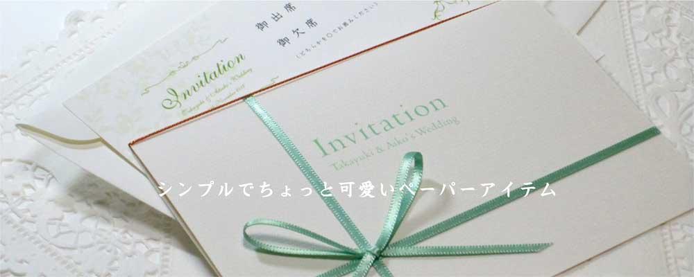 シンプルでちょっと可愛い招待状