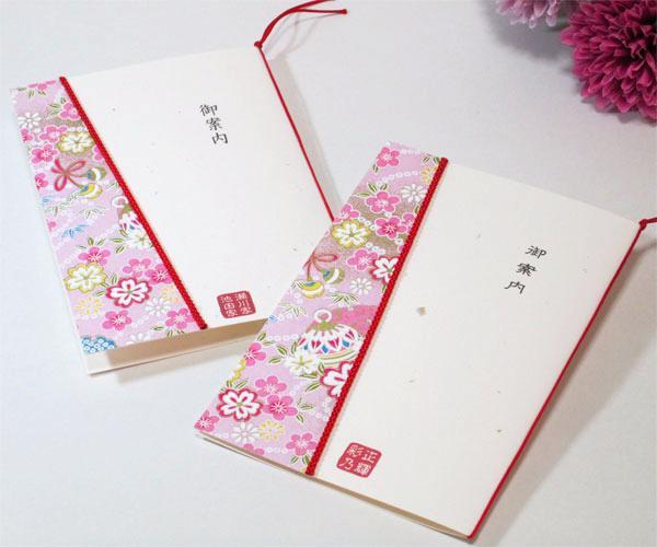 友禅和紙<花手鞠>【印刷込】招待状セットの画像