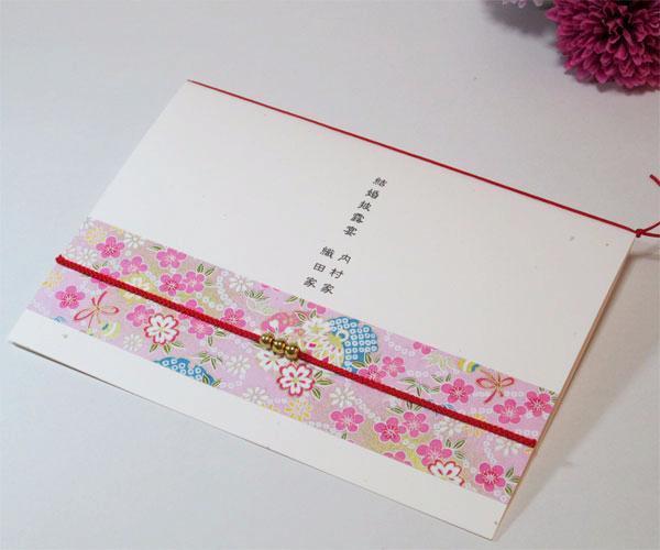 友禅和紙<花手鞠>【印刷込】一体型席次表画像
