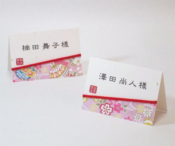 友禅和紙<花手鞠> 席札画像
