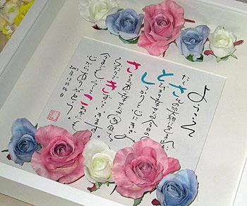 ネームポエム<Sweet Rose>画像