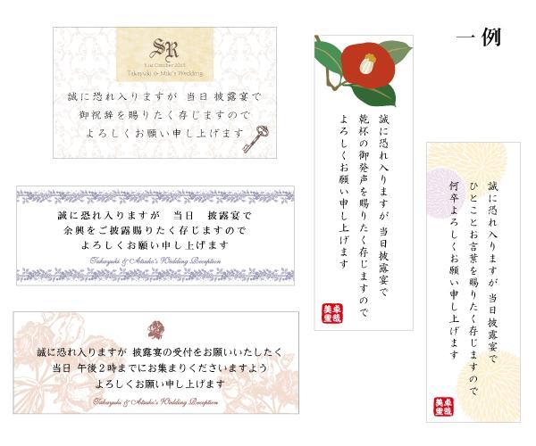 【招待状】印刷済み 付箋(ふせん)の画像