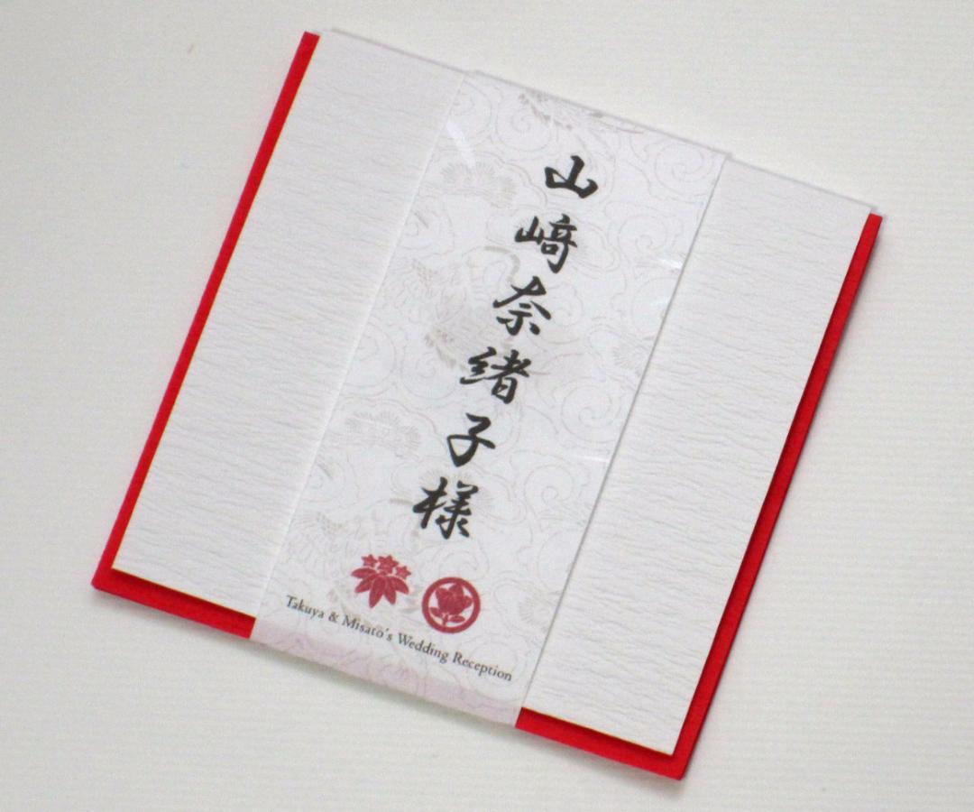 家紋<白無垢/赤>メッセージシート付き席札画像