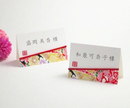 友禅和紙<かのこ> 席札の画像