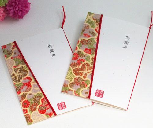 友禅和紙<大正浪漫>【印刷込】招待状セットの画像