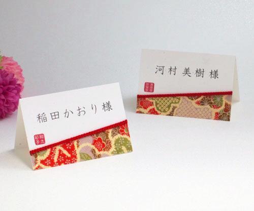 友禅和紙<大正浪漫> 席札の画像