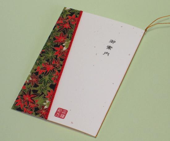 友禅和紙<紅葉>【印刷込】招待状セットの画像