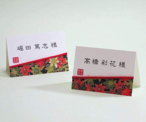 友禅和紙<紅葉>   席札の画像