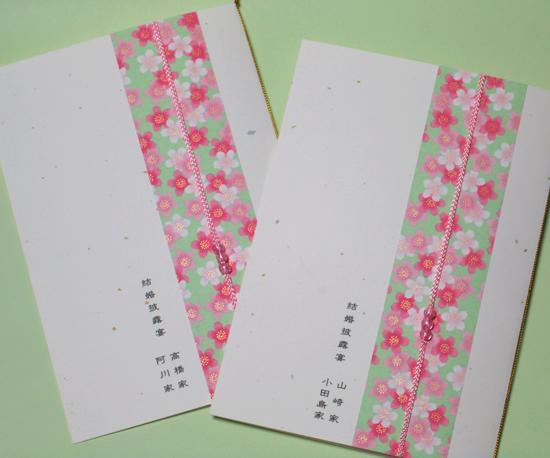 友禅和紙<さくら>【印刷込】一体型席次表画像
