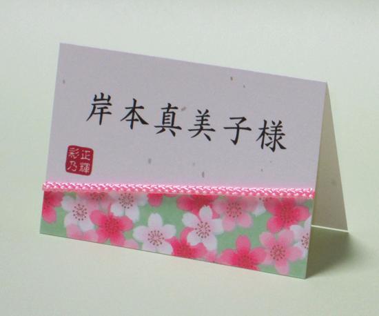 友禅和紙<さくら> 席札の画像
