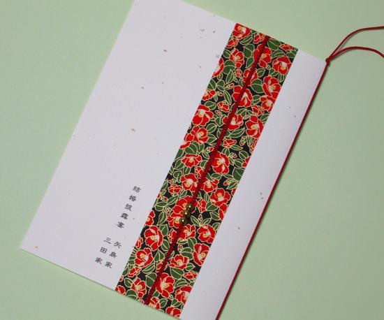 友禅和紙<つばき>【印刷込】一体型席次表の画像