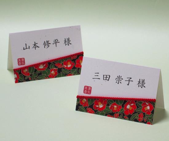 友禅和紙<つばき> 席札の画像