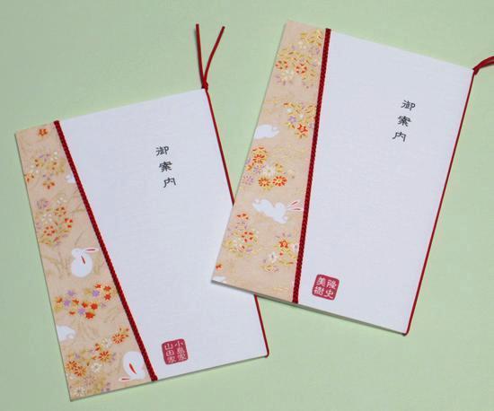 友禅和紙<花うさぎ>【印刷込】招待状セット画像