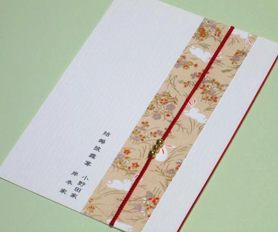 友禅和紙<花うさぎ>【印刷込】一体型席次表の画像