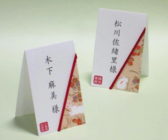 友禅和紙<花うさぎ> 席札画像