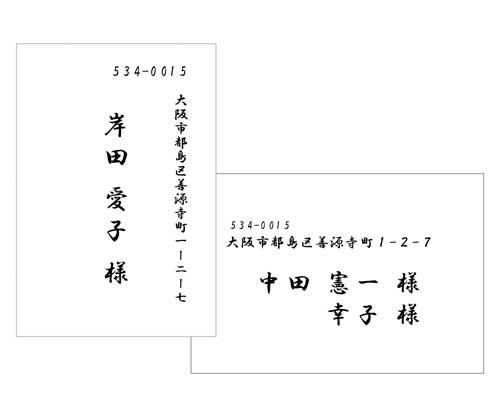 【印刷込 招待状】 宛名印刷    の画像