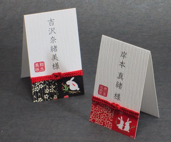 友禅和紙<格子うさぎ> 席札画像