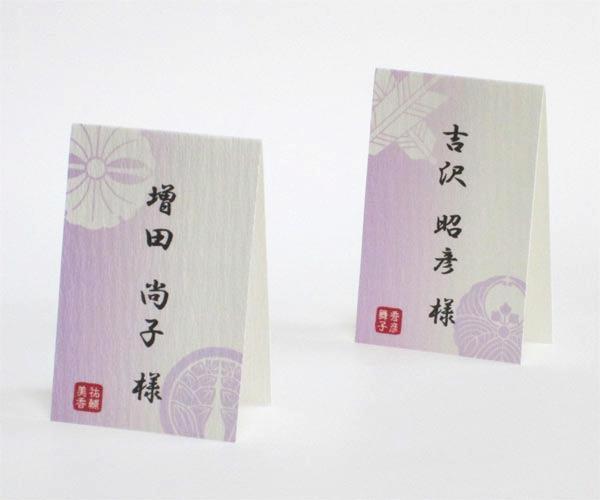 家紋<紅藤(べにふじ)> 席札の画像