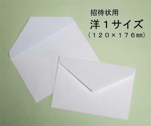 【招待状/メッセージカード用】追加封筒(予備封筒)の画像