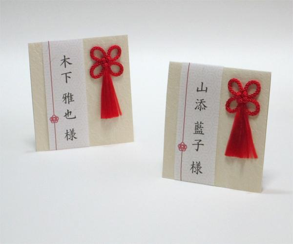 紐結び<和風タイプ>メッセージシート付き席札の画像