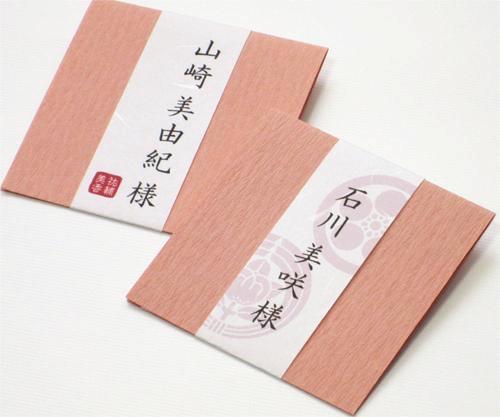 家紋<梅香> メッセージシート付き席札の画像