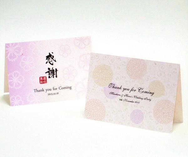 メッセージカード<秋華>の画像