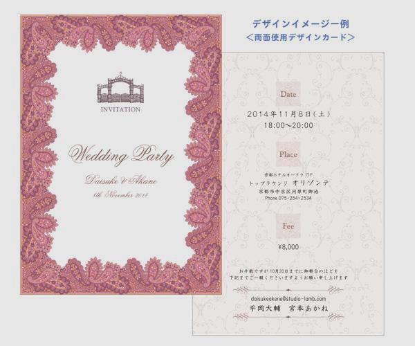 ウエディングカード<多目的カード>の画像