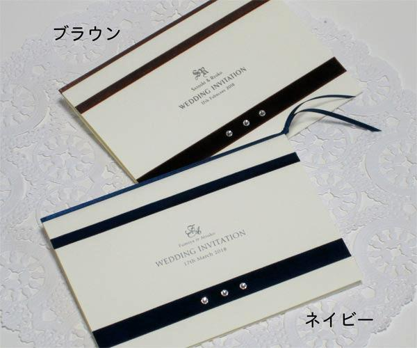 ベルベット&クリスタル【印刷込】招待状セット画像