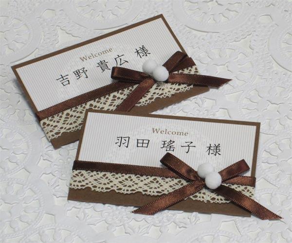 モカ 席札(メッセージカード兼用)の画像