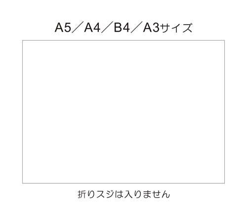 【手作りセット用】追加印刷用紙の画像