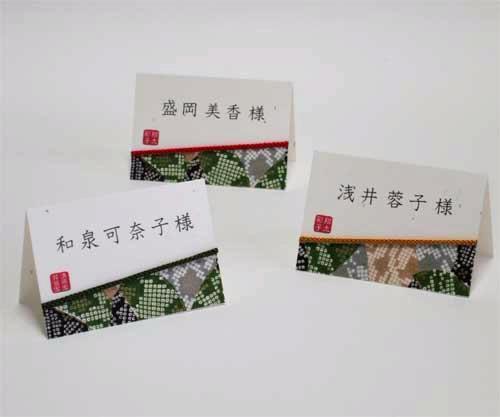 友禅和紙<常磐(ときわ)>席札の画像