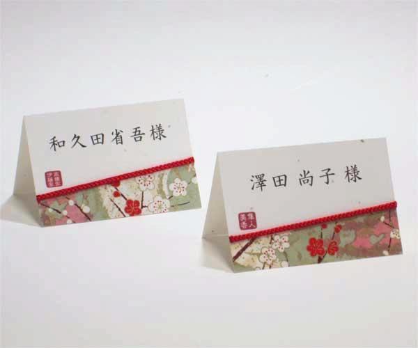 友禅和紙<早春>    席札の画像