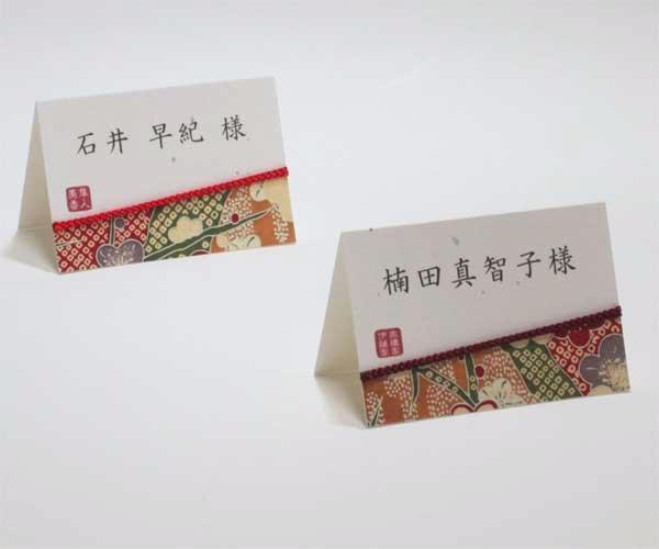 友禅和紙<大正浪漫2>席札の画像