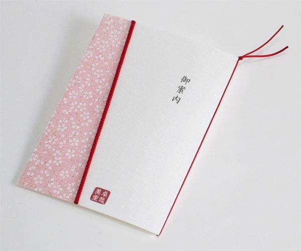 <OUTLET>友禅和紙 淡桜 招待状本状のみの画像