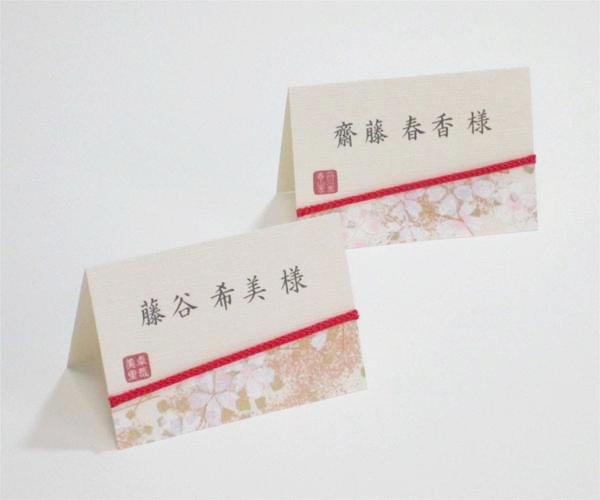 友禅和紙<白桜>   席札画像