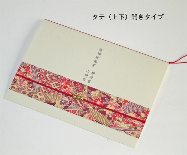 友禅和紙<大正浪漫3>【印刷込】一体型席次表画像