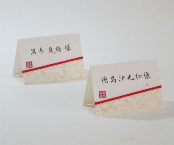 友禅和紙<Cool JAPAN> 席札の画像
