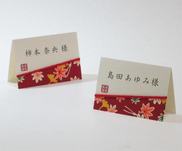 友禅和紙<吹き寄せ> 席札の画像