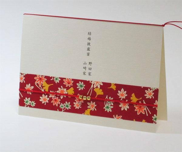 友禅和紙<吹き寄せ>【印刷込】一体型席次表の画像