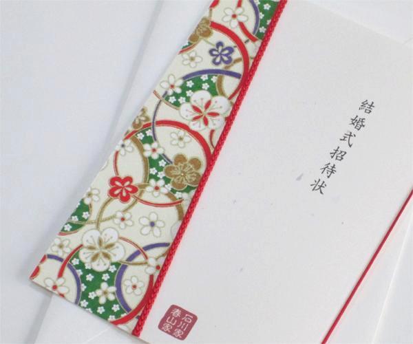 友禅和紙<縁-えにし->【印刷込】招待状セットの画像