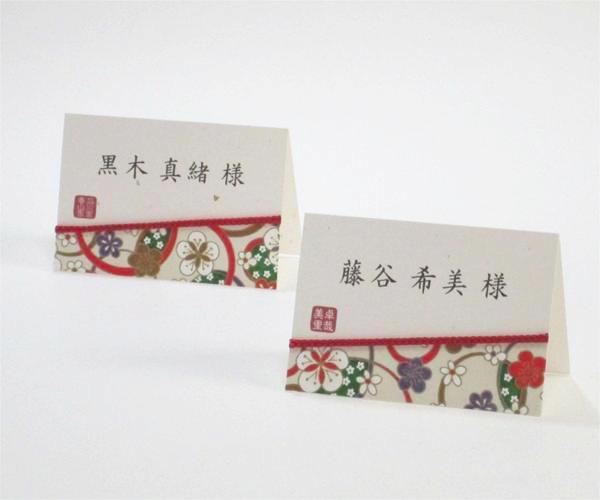 友禅和紙<縁-えにし-> 席札の画像
