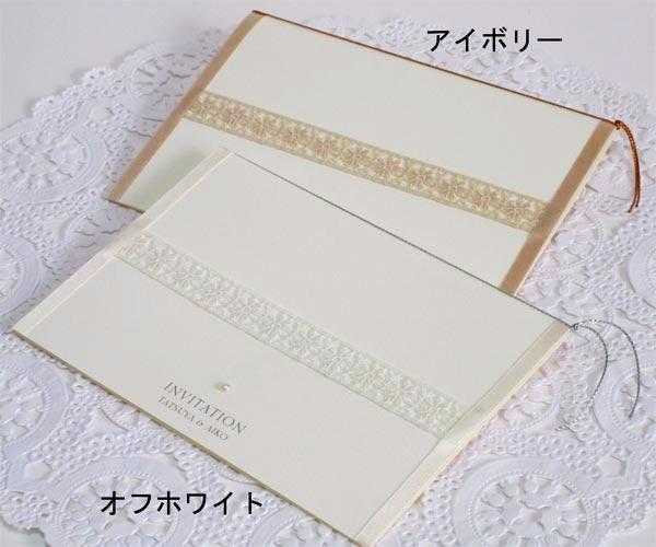 マチュール レース【印刷込】招待状セット画像