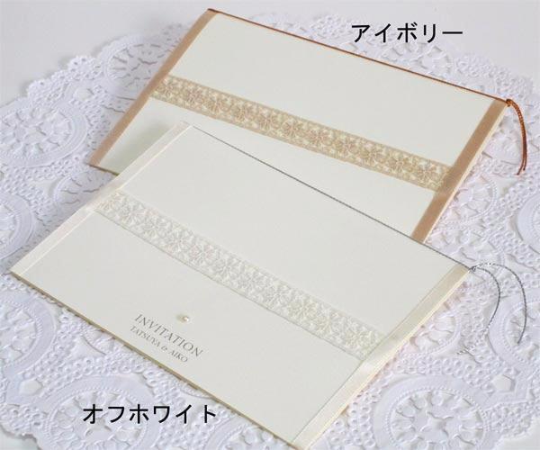マチュール レース【手作り】招待状セットの画像