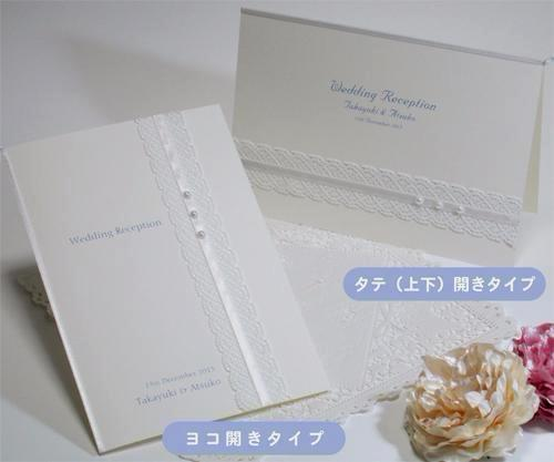 パールホワイト【印刷込】一体型席次表の画像