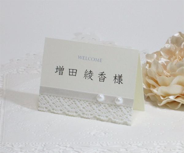 パールホワイト    席札の画像