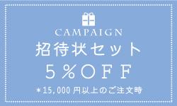 招待状5%OFFキャンペーン