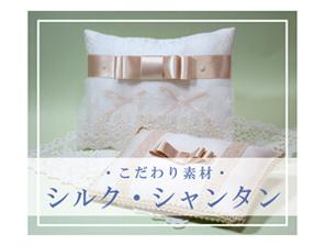 シルク&シャンタン素材のアイテム