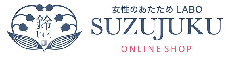 女性のあたためLABO SUZUJUKU通販サイト